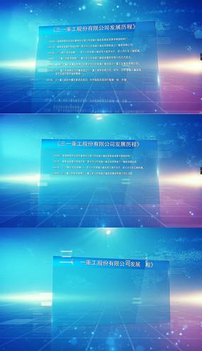 科技字幕版字幕条ae
