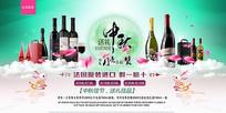 绿色大气中秋国庆红酒促销展板