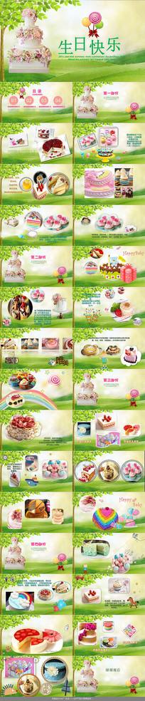 绿色清新生日派对PPT模板