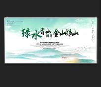 绿水青山环保海报