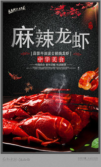 麻辣龙虾美食海报