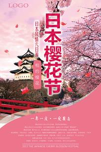 日本樱花节海报