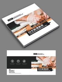 日式料理画册封面设计