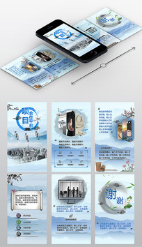 商业合作中国风h5模板 PSD