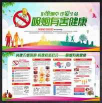 世界禁烟日宣传广告展板