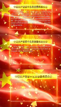 十九大字幕版字幕条ae
