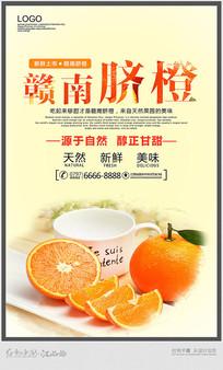唯美赣南脐橙宣传海报