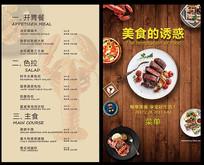 西餐菜单海报