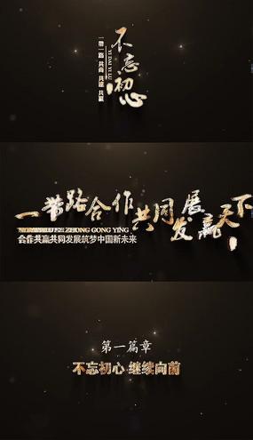 震撼风沙字字幕条片头片花ae