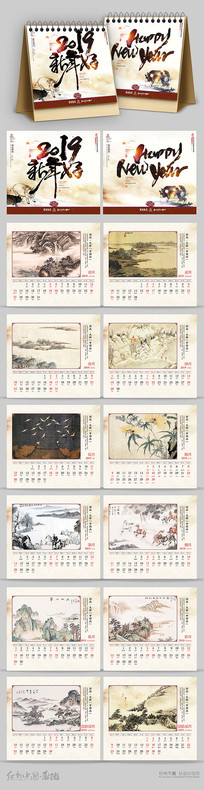 中国风2019猪年台历设计