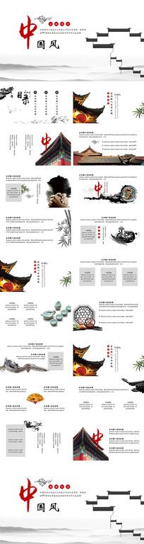 中国风古典设计计划总结演示ppt