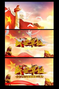 中国梦欢度国庆AE模版