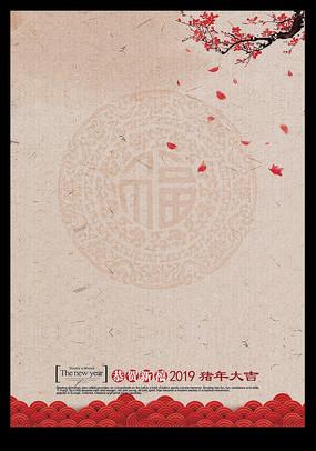中式猪年大吉信纸背景图片