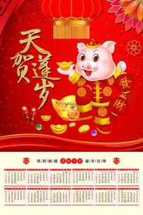 猪年日历设计