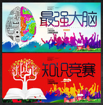 最强大脑知识竞赛海报