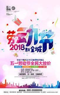 2018年五一劳动节商场活动