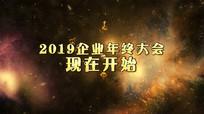 2019火焰企业年会pr模板