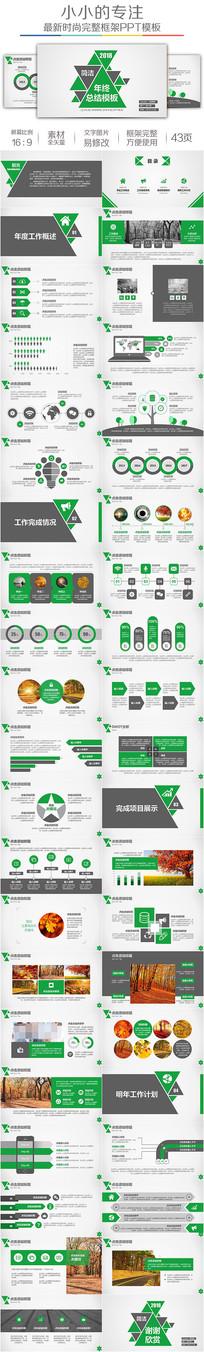 2019绿色简洁总结计划PPT模板
