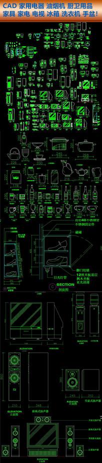 CAD家用电器油烟机洗衣机