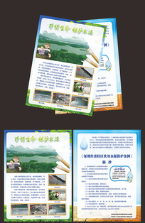 保护水源水库宣传单