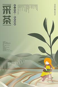 插画风格采茶茶叶手绘海报设计