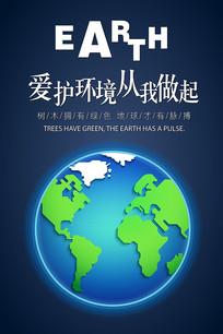 创意蓝色爱护环境海报