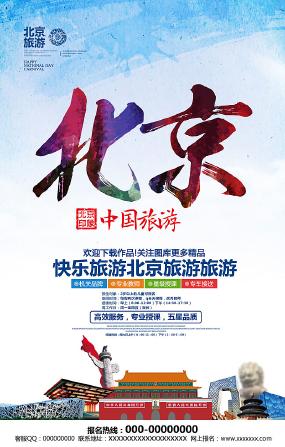 创意蓝色北京旅游海报设计