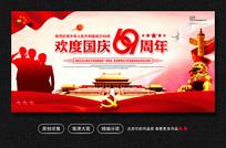 党建建国69周年国庆节展板
