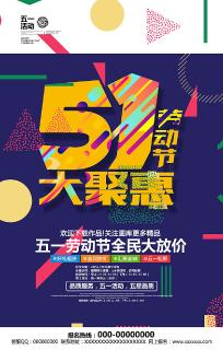 大气五一劳动节宣传画