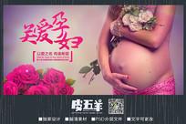 关爱孕妇海报