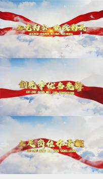 国庆党政党建通用片头ae模板