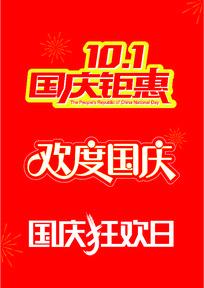 国庆节艺术字体