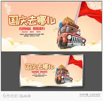 国庆旅游促销海报设计