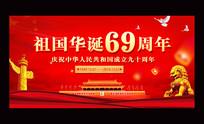 红色大气国庆节党建展板