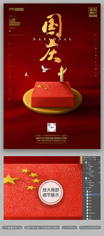 红色简约大气高端国庆节海报