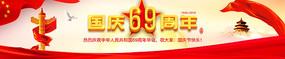 欢度国庆banner