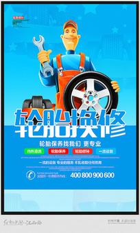 简约轮胎维修宣传海报