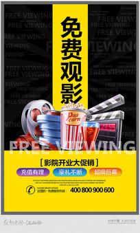 简约免费观影电影院宣传海报