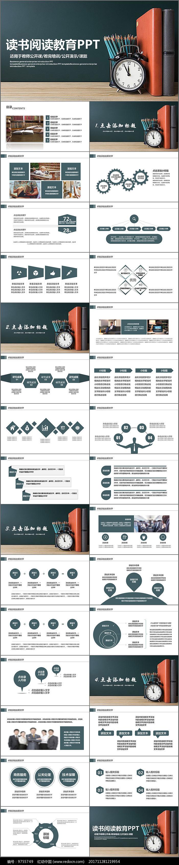 教育教学设计分析公开课PPT图片