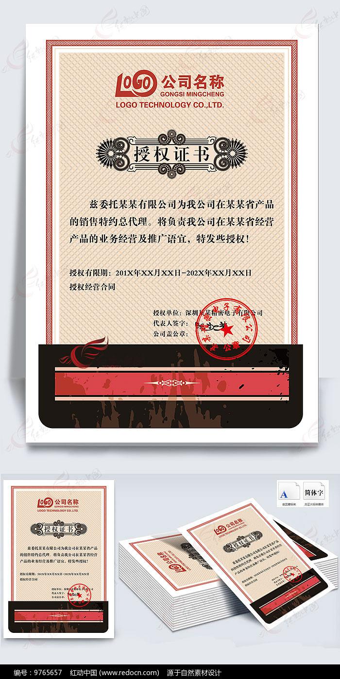 精品淘宝边框授权证书图片