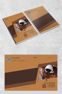 咖啡美食封面设计