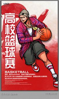 篮球宣传海报