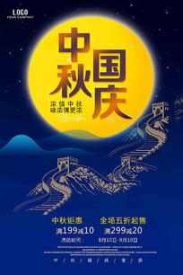 蓝色梦中秋国庆双节同庆海报