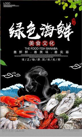 绿色海鲜海报设计