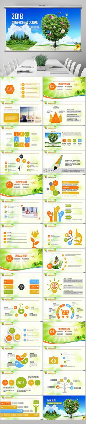 绿色图片背景教育教学PPT