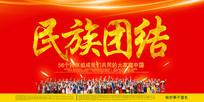 民族团结海报