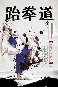 跆拳道武术海报
