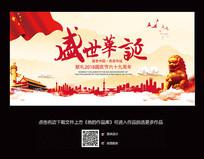 盛世华诞2018国庆节展板