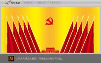 十面红旗党旗背景