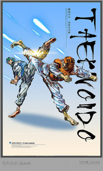 时尚跆拳道招生海报设计